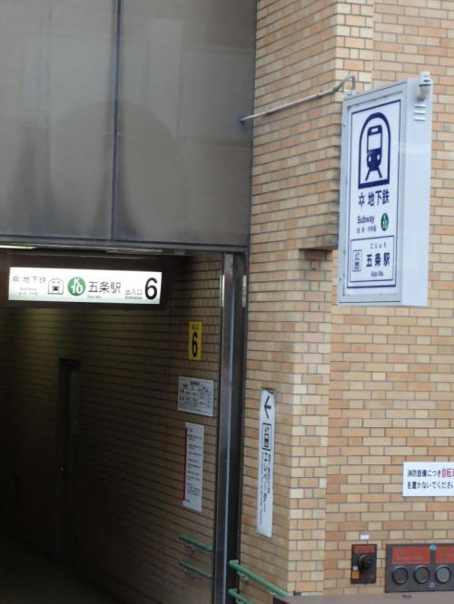 京都市営地下鉄。