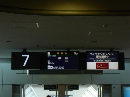 まずは今年5レグ目、富士山静岡空港へ ちょっと離れたところにはこの前乗った直行便もいました<br />