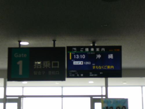 降機し振り返ると6レグ目の沖縄・那覇行き まぁ地方空港これは想定内です