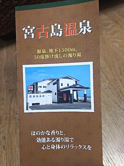 さて皆さん、宮古島に温泉があるのをご存知ですか?<br />私は知らなくて、びっくりして興奮状態で駆けつけたのですが、残念ながら臨時休業の張り紙が…