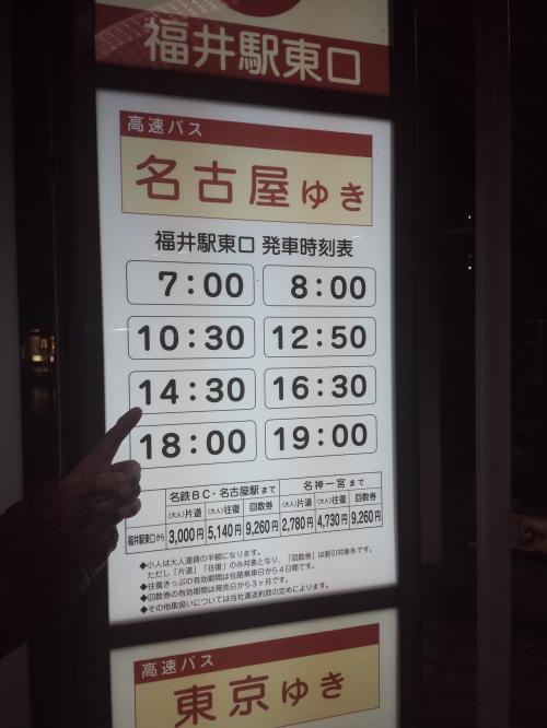 7時の高速バスで名古屋に