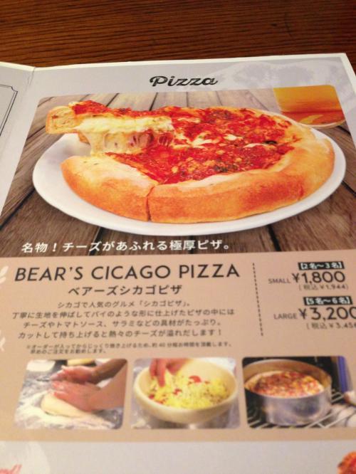 シカゴピザは、もちろん注文