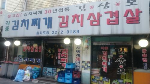 3日目最終日です。<br />ホテル近くで24時間営業のお店をチェックしていました。<br />「キムサンボ」キムチチゲのお店です。