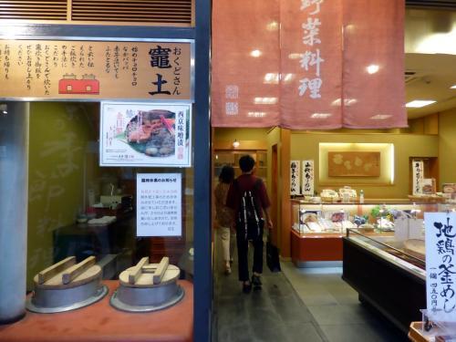 京野菜料理の暖簾と竈土(おくどさん)の看板が目にとまります