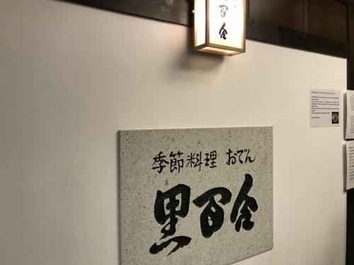ひがし茶屋街から再度、金沢駅に移動。<br />駅構内の黒百合さんへ。