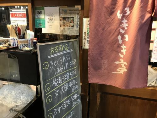 2日目は7時にホテルをチェックアウトして、<br />近江町市場内にある「いきいき亭」さんへ。<br /><br />7時半ごろ着きましたが、<br />待ち時間なく入ることができました。