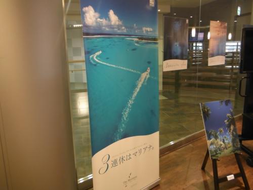 ラウンジ入り口にはマリアナのポスターが飾ってありました。<br />