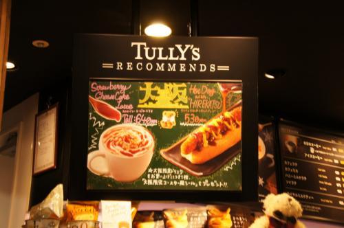 サテライトには小さな免税店とタリーズ、軽食などを扱うCiaoという売店がありました。<br /><br />空港に着いてからカレーまん、ソフトクリームと食べていますが、念のためにもう1食。<br />大阪限定のヒレカツドッグも気になりつつ…