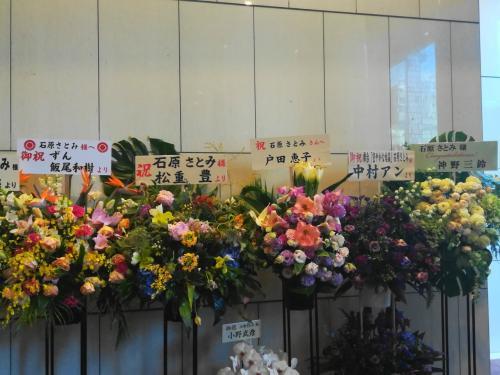 石原さとみへの花がかなりありました。テレビCMもかなり出ていますね。各企業からの花も並んでいました。