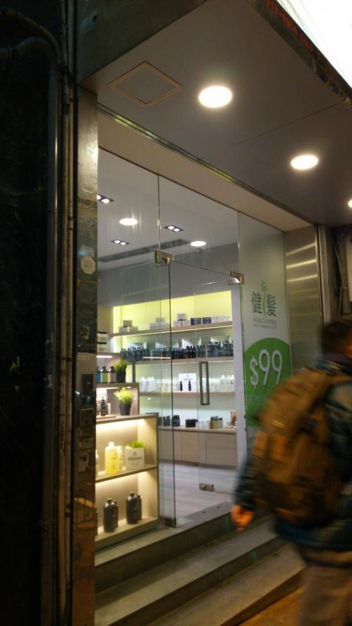 モンスターマンションへはMTRを乗り継いで香港島の鰂魚涌で降りて、英皇街を太古方向へ10分ほど歩き、このお店の手前を入って行きました。英皇街から少し入ったところで分かりにくい場所にあります。見つけるまで少し迷いました。