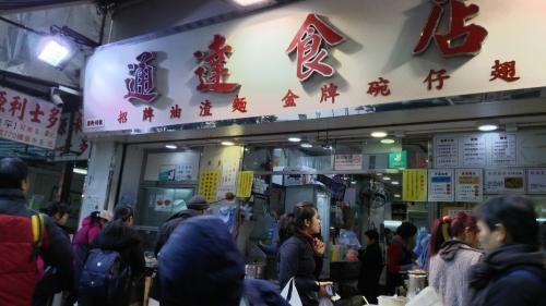 3日目はお楽しみの香港ディズニーランド。<br />パンダバスでいただいたパンを食べてから出掛けます。<br />ホテルの裏口から出たほうがが油麻地駅に近いことに気が付きました。<br />駅までの道にあったお店は大人気店のようです。