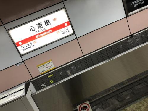 心斎橋駅。最近は、インバウンドの関係でこのあたりも観光客が多いので、あたかもその一員(大阪に来ている観光客)のようです。