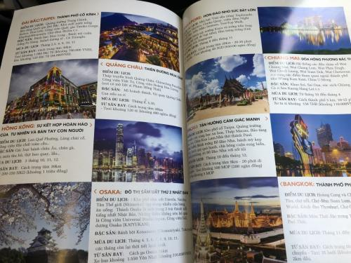 飛行機の中にあった冊子より。各都市の紹介の仕方がなかなか面白いです。<br />因みにここでは機内食は注文しませんでした。
