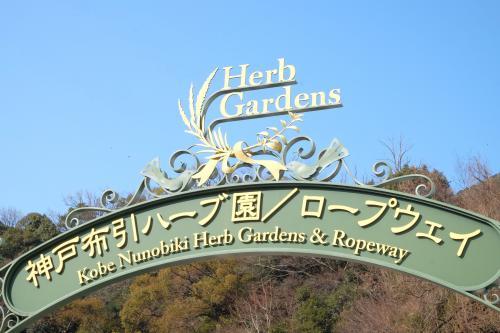 神戸布引ハーブ園のロープウェイ乗り場までやってきました。<br />大阪からだと、阪急神戸線で「神戸三宮」まで行き、地下鉄に乗り換えて次の駅の「新神戸」で下車、歩いて数分です。