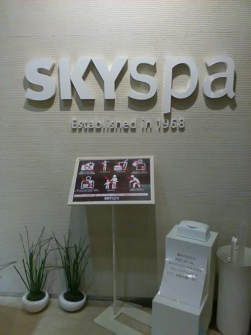SKYSPAに到着。<br /><br />http://www.skyspa.co.jp/