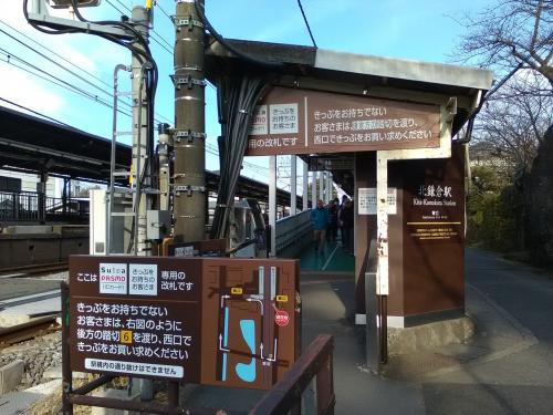 支度を整え出発。<br />横須賀線で北鎌倉駅へ。