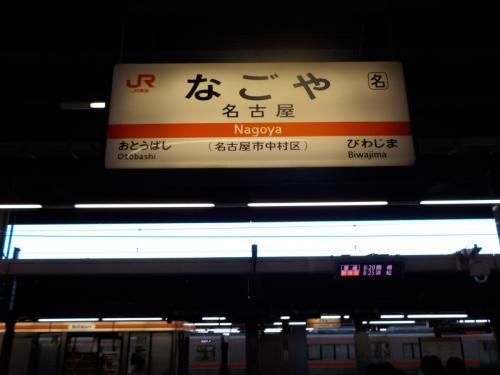 名古屋に着きました。まだ8時10分、早すぎたかな(^_^;)<br />まずは熱田神宮を目指します。<br />