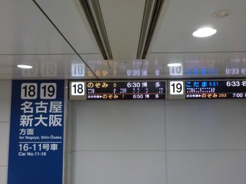 東京駅6時30分の新幹線に乗ります。