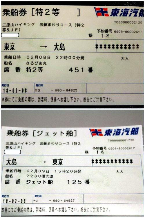 行きは「さるびあ丸」の特2等(2段ベッド)。<br />帰りは高速ジェット船「大漁」。<br /><br />伊豆大島には岡田港と元町港があり、どちらの港になるかはその日の天気で決まります。
