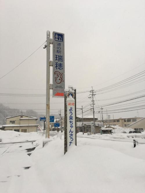 2月4日の法事後「石見銀山号」に乗って広島まで行く為、石見田所駅に着いた。田所駅には、島根県で1番売れている「道の駅 瑞穂」がある。雪で埋もれている駅前の看板。<br />看板に「よう来ちゃんさった」と記入しているがその意味は、「良く来て下さいました」と言うことだ。