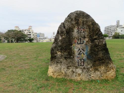 ホテルロコイン松山を出るとすぐ松山公園があります、広い公園です、公園内を歩いて移動しました