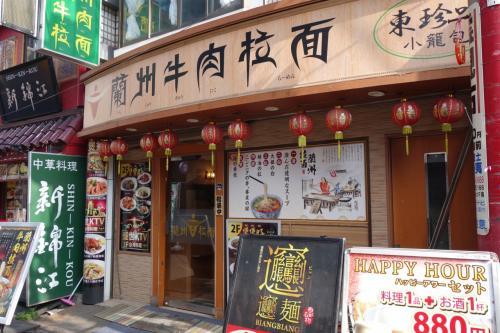えーと、お店は関帝廟の近くやったはずと、そちらに向かい…あ、在りましたね。