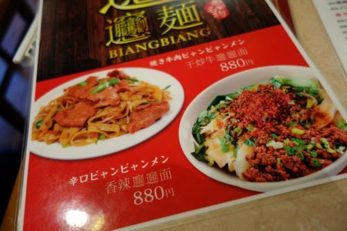 ビャンビャン麺が二種類ですね。どっちにしようかな?やっぱり、西安風に辛い方かな?