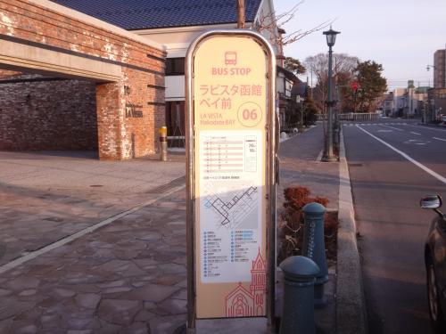 北海道・函館市『ラビスタ函館ベイ』のエントラスにある元町ベイエリア<br />周遊号のバス停「⑥ ラビスタ函館ベイ前」の写真。<br />(タクシー乗り場もこちらです。)<br /><br />ホテルの前からバスで函館山のふもとにある『函館山ロープウェイ』<br />の「山麓」駅に向かいます。「山麓」駅からはロープウェイに乗車し、<br />「山頂」駅で下車し、函館山の展望台へ。<br /><br />ここまでの旅行記はこちら↓<br /><br /><JALのクラスJで行く函館 ① 「TripAdvisor」の<br />「朝食のおいしいホテルランキング2017」で北海道第1位の<br />『ラビスタ函館ベイ』の朝食を目当てに函館へ★ 蟹・いくら・うに<br />『函館朝市どんぶり横丁市場』の人気店を色々ご紹介! <br />リノベーションカフェが多い函館で見つけたモダンな<br />【Cafe & Deli MARUSEN(カフェ&デリ マルセン)】で<br />フレンチトーストを♪><br /><br />https://4travel.jp/travelogue/11229118<br /><br /><JALのクラスJで行く函館 ② 函館ベイエリアにあるグルメスポット<br />『函館ベイ美食倶楽部』、『はこだて明治館』、『硝子明治館』、<br />『テディベアミュージアム』、『金森赤レンガ倉庫』、<br />『函館オルゴール堂』、カフェ【パティスリー プティ・メルヴィーユ】<br />BAYはこだて店&【函館洋菓子 スナッフルス】金森洋物館店、<br />異国情緒溢れるビアホールレストラン【函館ビヤホール】><br /><br />https://4travel.jp/travelogue/11315746<br /><br /><JALのクラスJで行く函館 ③ 『ラビスタ函館ベイ』宿泊記(1)<br />函館山&赤レンガ倉庫群が広がるベイエリアビューの<br />「デラックスツイン」、最上階にある天然温泉の源泉かけ流しの<br />展望大浴場「海峡の湯」の眺望&函館の夜景を眺めながら楽しめる<br />6種類の湯船でほっこり、アイスキャンディー食べ放題 (*´ω`*)><br /><br />https://4travel.jp/travelogue/11316919