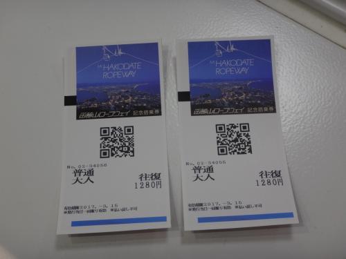 北海道・函館市 『函館山ロープウェイ』の「山麓」1Fで購入した<br />ロープウェイのチケットの写真。<br /><br />「山麓」駅~「山頂」駅間の往復チケット 1,280円 × 2枚<br /><br />3階ロープウェイのりば前のチケットゲートでセンサーにかざします。<br />帰り(下山する際)もタッチするので無くさないように注意しましょう。