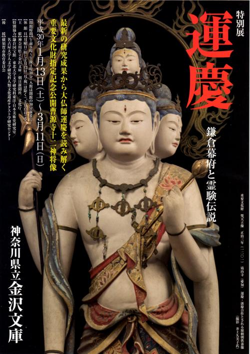 神奈川県立金沢文庫 特別展 運慶のパンフレット<br /><br />開催期間:1月13日~3月11日<br /><br />運慶の人気でしょうか、結構混雑していました。