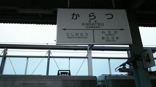 佐賀県の唐津駅に着きました。