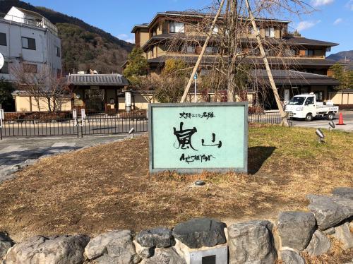 この日も朝早くのスタートです。<br />阪急嵐山駅に10:00に到着しました。お天気最高(^^♪<br />