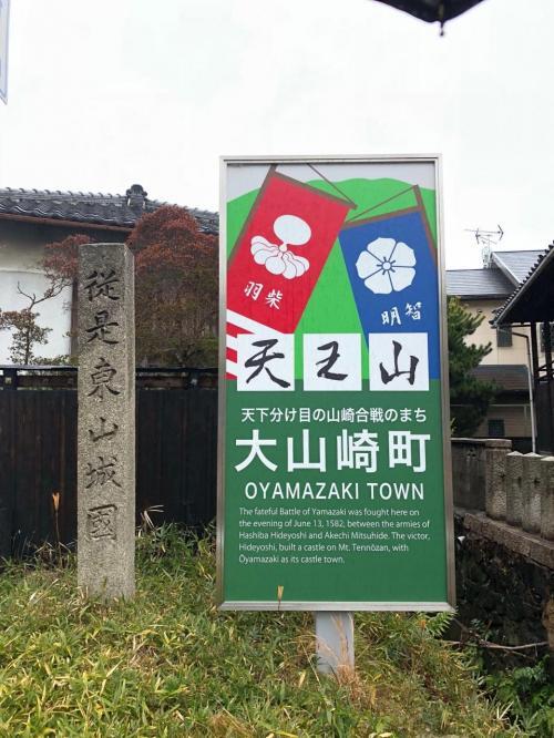 あいにくの雨でしたが大山崎へ着きました。<br />ここは天下分け目のまちでもありますねー