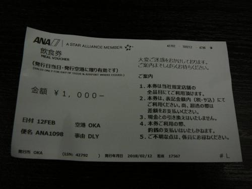 乗継便の大幅な遅れのため乗継時1000円券を頂き 予定外にお土産を・・