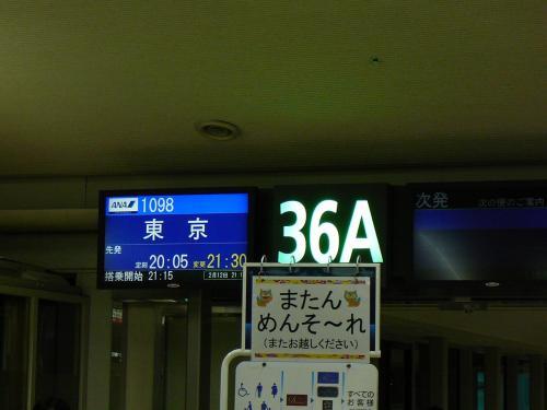 そして結局85分の遅れでフライトへ<br />ゲートは大好きな? 36A搭乗口・・(笑)<br />今年11レグ目はOKA⇒HND
