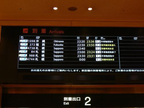 羽田に着いたのがほぼ最終便・・いっぱいいっぱいの連休でした