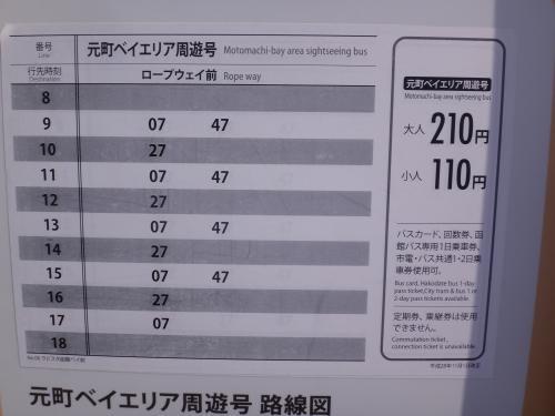 北海道・函館市『ラビスタ函館ベイ』のエントラスにある元町ベイエリア<br />周遊号のバス停「⑥ ラビスタ函館ベイ前」の時刻表の写真。<br /><br />「ロープウェイ前」行きの最終便、17:07発に乗車します!