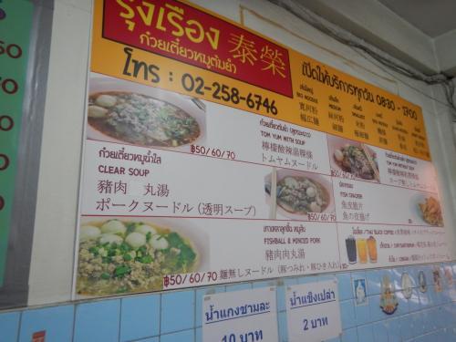 メニューが壁に貼ってある。日本語でも書かれているのでわかりやすい。