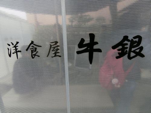 「洋食屋牛銀」にて昼食。