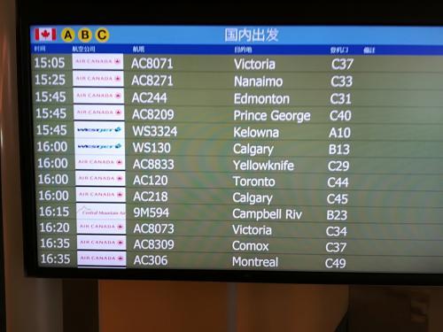 エア・カナダ8833便に搭乗。CRJ705という小さめの飛行機です。機内は日本語と中国語と韓国語に溢れてました(苦笑)。<br /><br />フライト時間は2時間ちょっとくらいなのですが、時差があるため19:20にイエローナイフ空港に到着です。