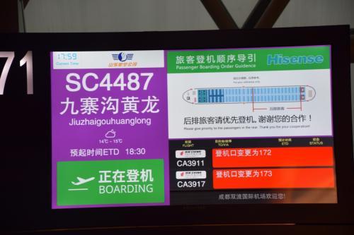 成都空港から九寨溝光龍空港へ:空港からタクシーで九寨溝へ(260元)