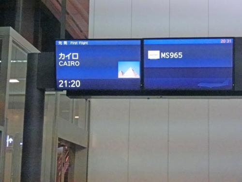 成田空港での出発ゲート。
