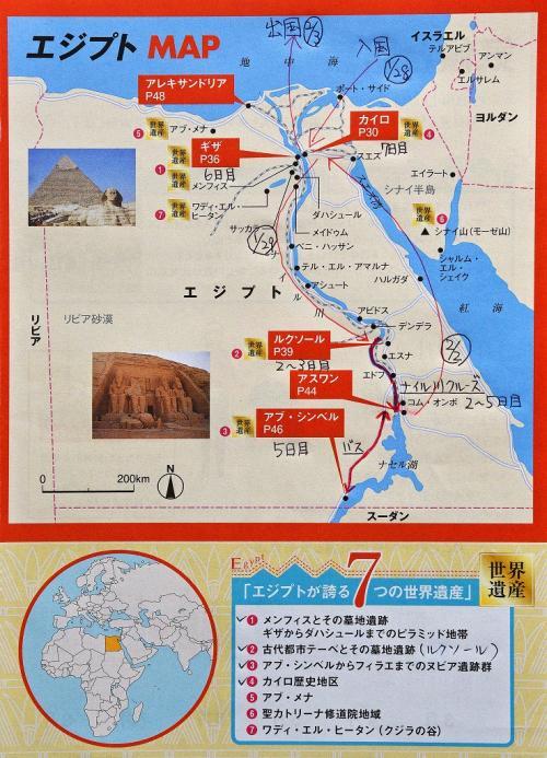 旅行社から貰った簡単なガイドブックに付いていた地図に、旅程を書き込んでみた。<br /><br />入国:1/28(実際には1/29早朝)<br />1/29にカイロ~ルクソール移動<br />ルクソール観光:2~3日目<br />ルクソールからアスワンへのナイル川クルーズ:2~5日目<br />アブシンベル観光:5日目<br />アスワン~カイロ移動:2/2<br />ギザ観光:6日目<br />カイロ観光:7日目<br />出国:2/3<br /><br />エジプトには7つの世界遺産があり、今回のツアーではそのうち地図の下の一覧表のチェックマークの付いている4つを訪れることになっている。