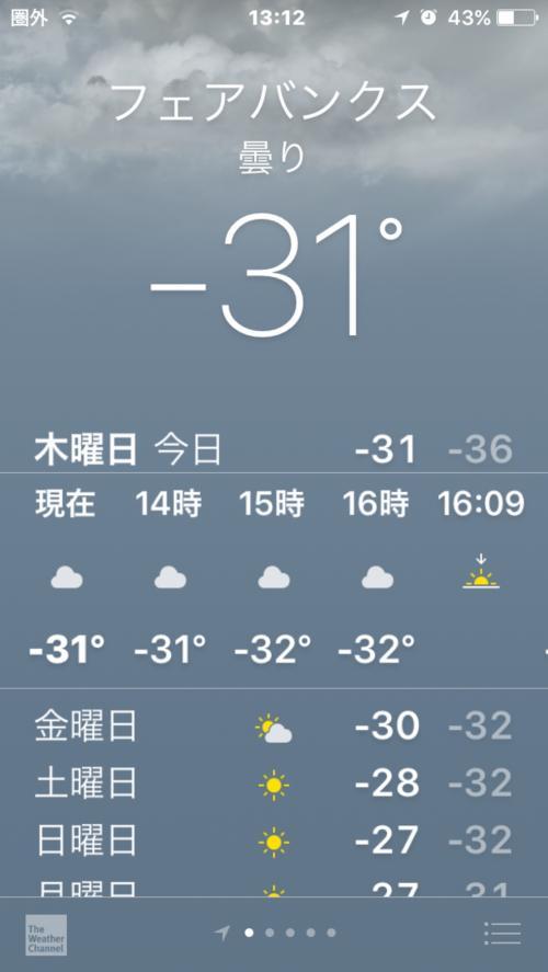 一方、ケータイの天気アプリは‥<br /><br />-31度か‥<br /><br />どっちを信じるかはあなた次第。