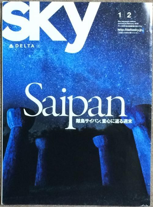 タイムリーなことに、デルタ航空の機内誌「Sky」の1-2月号の特集がサイパンだった。<br /><br />海に緑に空に!大自然が広がるサイパンに、新しく出来たカジノの情報もあって、これから始まる私達の旅にワクワク感を与えてくれる内容だった。<br /><br />それなのに、出発の数日前に運休が決まってしまった日本-サイパン線。<br />こんなに素敵なところじゃないか。日本から直行便が全て無くなってしまうなんて残念過ぎる。<br />http://deltasky.net/1485/<br />