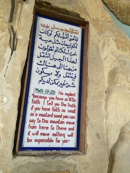 岩壁には、聖書の一節がアラビア語と英語で掲げられていたり。。。