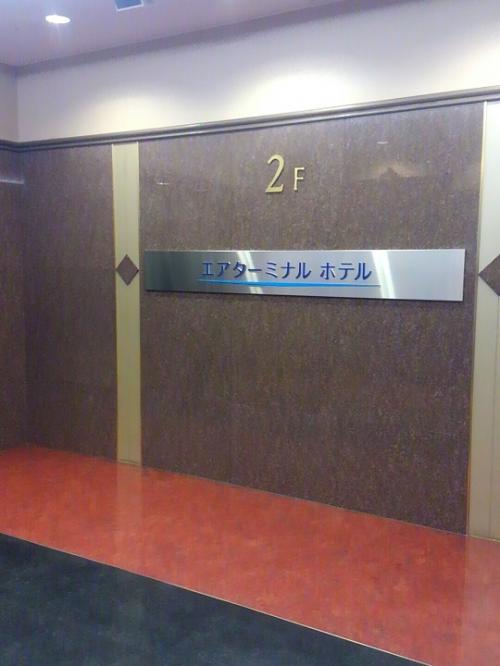 空港内にある『エアターミナルホテル』に泊まります。<br />ホテルのフロントは3階だけど、2階か1階の入口からしか入れない。<br />エレベーターがあるけど階段もあります。