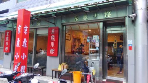 小籠包の名店で修業した兄弟が独立開店したお店。<br />とても美味しかった。