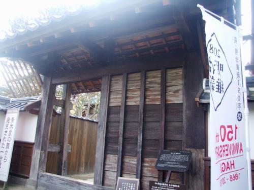 日本屈指の蘭学者、青木周弼(しゅうすけ)旧宅
