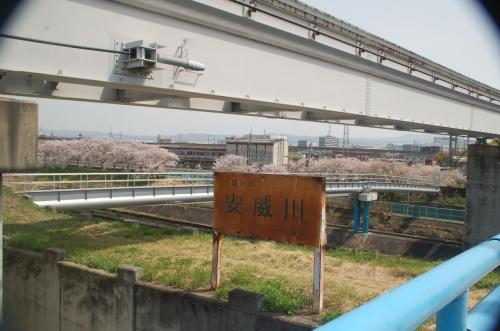 安威川(あいがわ)と読む。新幹線公園は、この川沿いにある。ちなみに、大阪モノレール線は、この安威川をまたぐ形で運行している。